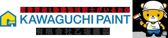 埼玉県川口市の外壁塗装・屋根塗装・雨漏り専門店KAWAGUCHI PAINT