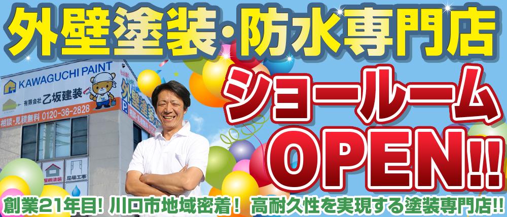 埼玉県川口市に外壁塗装・防水専門店 ショールームオープン