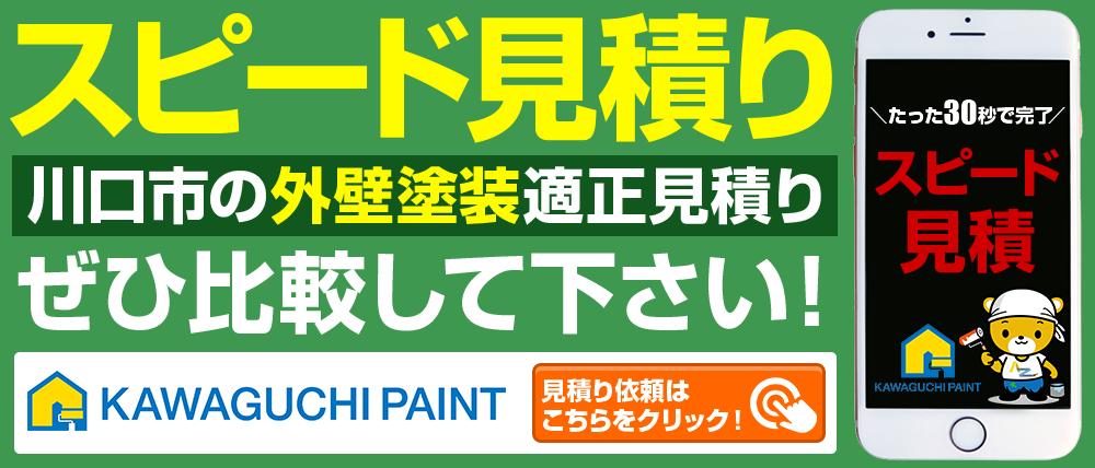 埼玉県川口市の外壁塗装 スピード見積もり