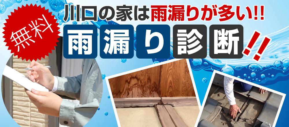 川口の家は雨漏りが多い!! 無料雨漏り診断