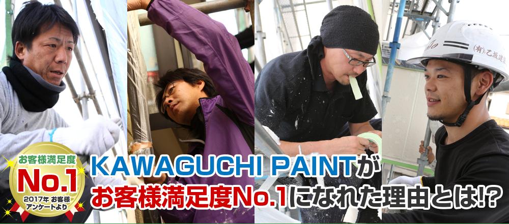 KAWAGUCHI PAINTが川口市、八潮市、戸田市、草加市、蕨市で選ばれる理由とは?!お客様満足度No.1
