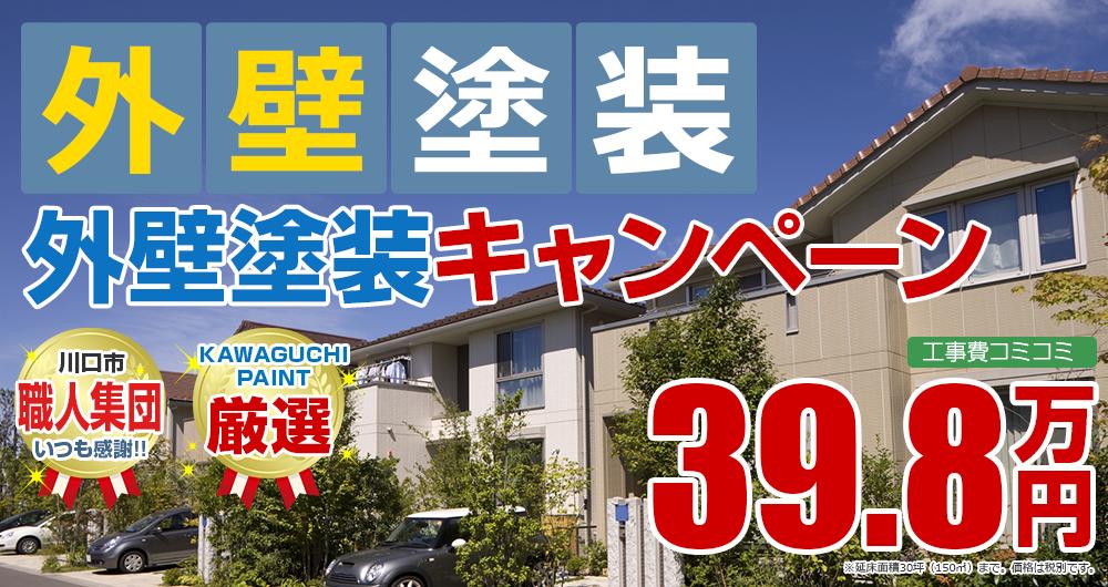 外壁塗装キャンペーン塗装 39.8万円