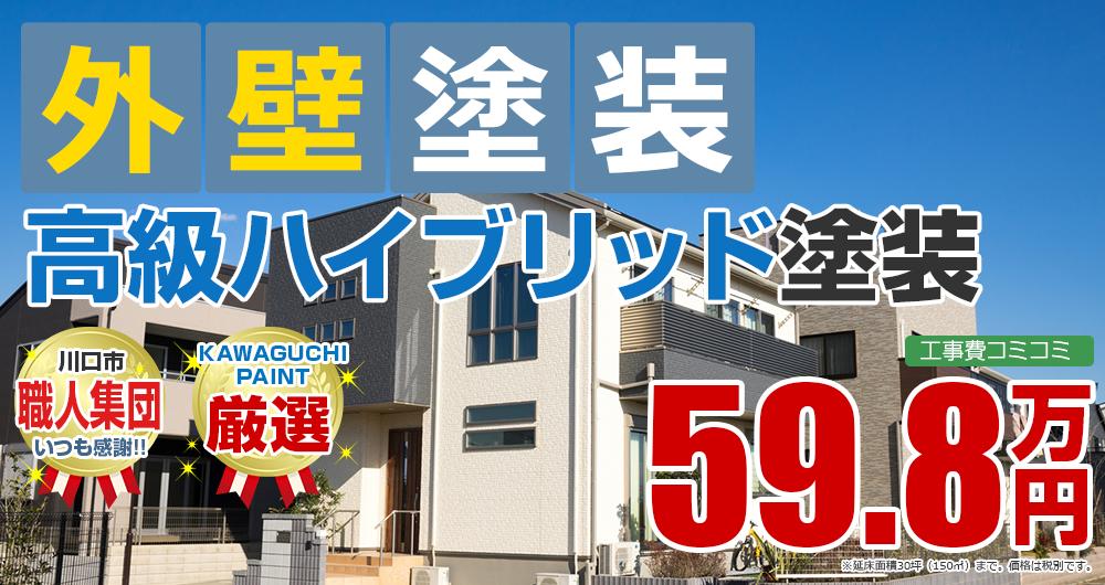 高級ハイブリッド塗装塗装 59.8万円
