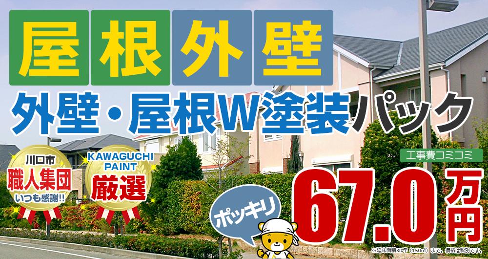 外壁&屋根塗装メニュー 屋根+外壁W塗装パック 67.0万円ポッキリ