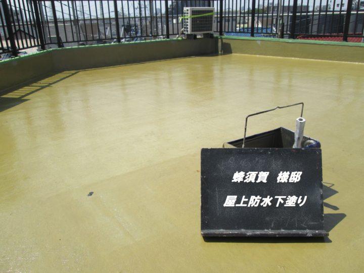屋上塗装 防水下塗り