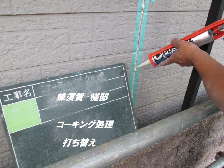 外壁塗装  コーキング処理