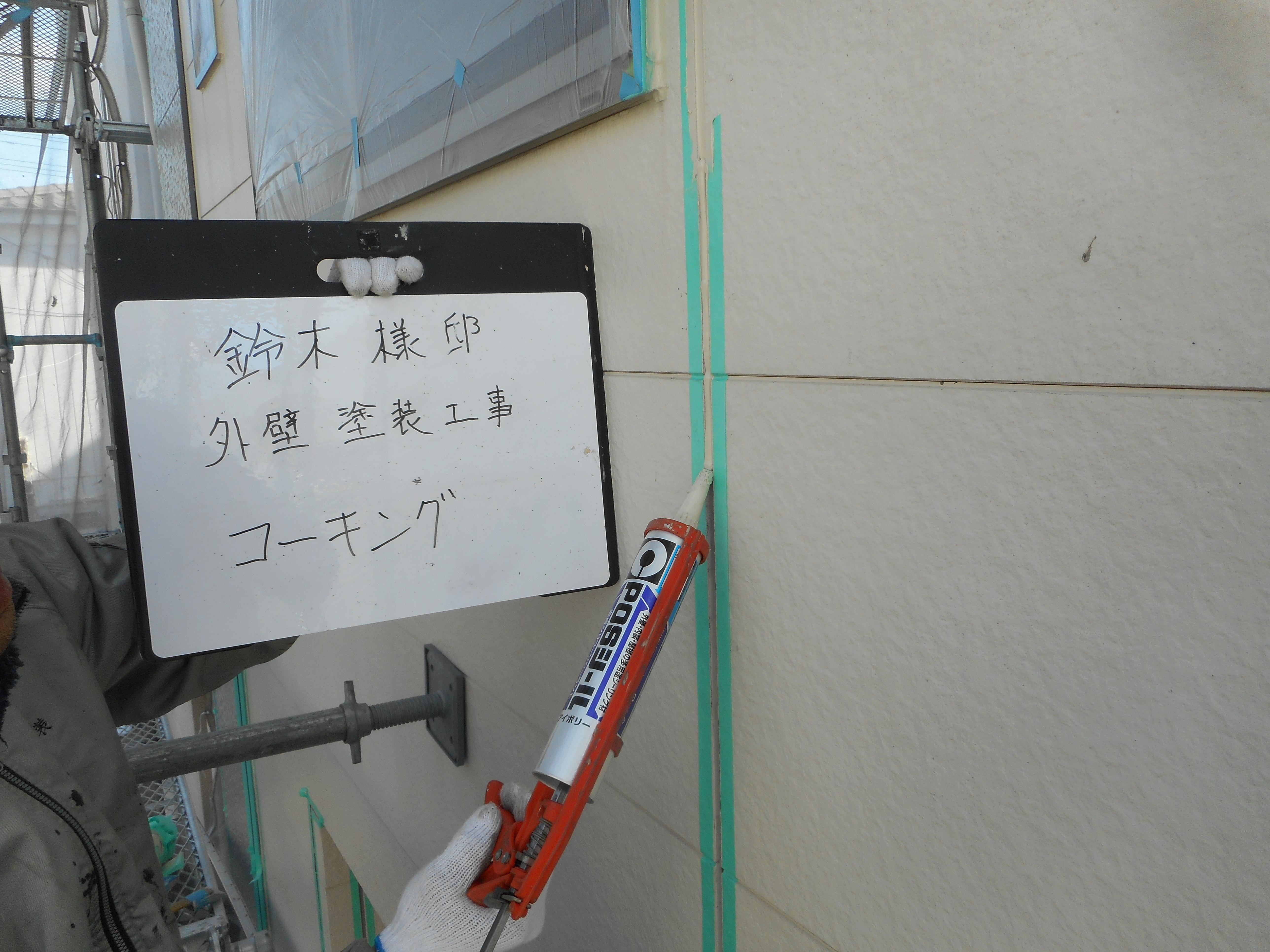 【川口市】外壁塗装&屋根専門店 カワグチペイントの外観写真 ⑤コーキング処理