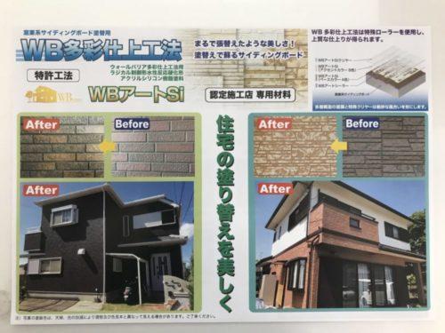 【川口市】外壁塗装&屋根専門店 カワグチペイントの外観写真 見本2