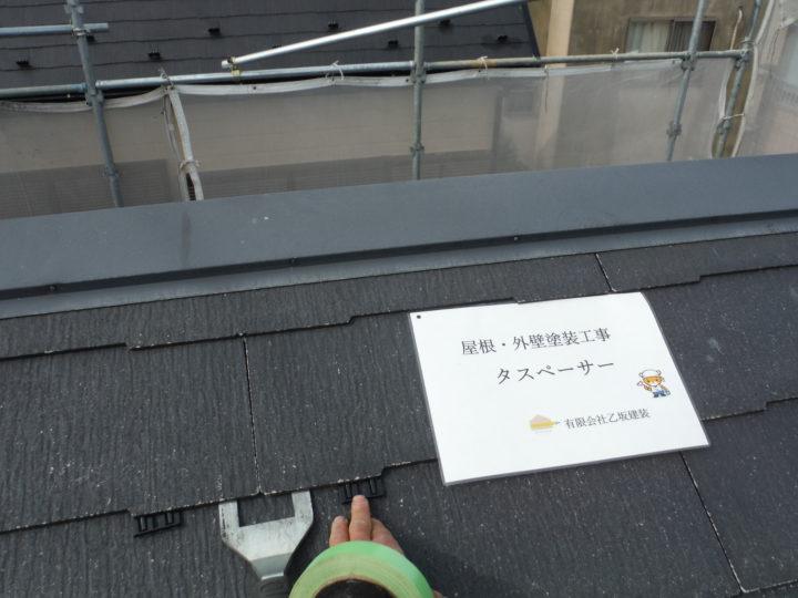 屋根 タスペーサー施工