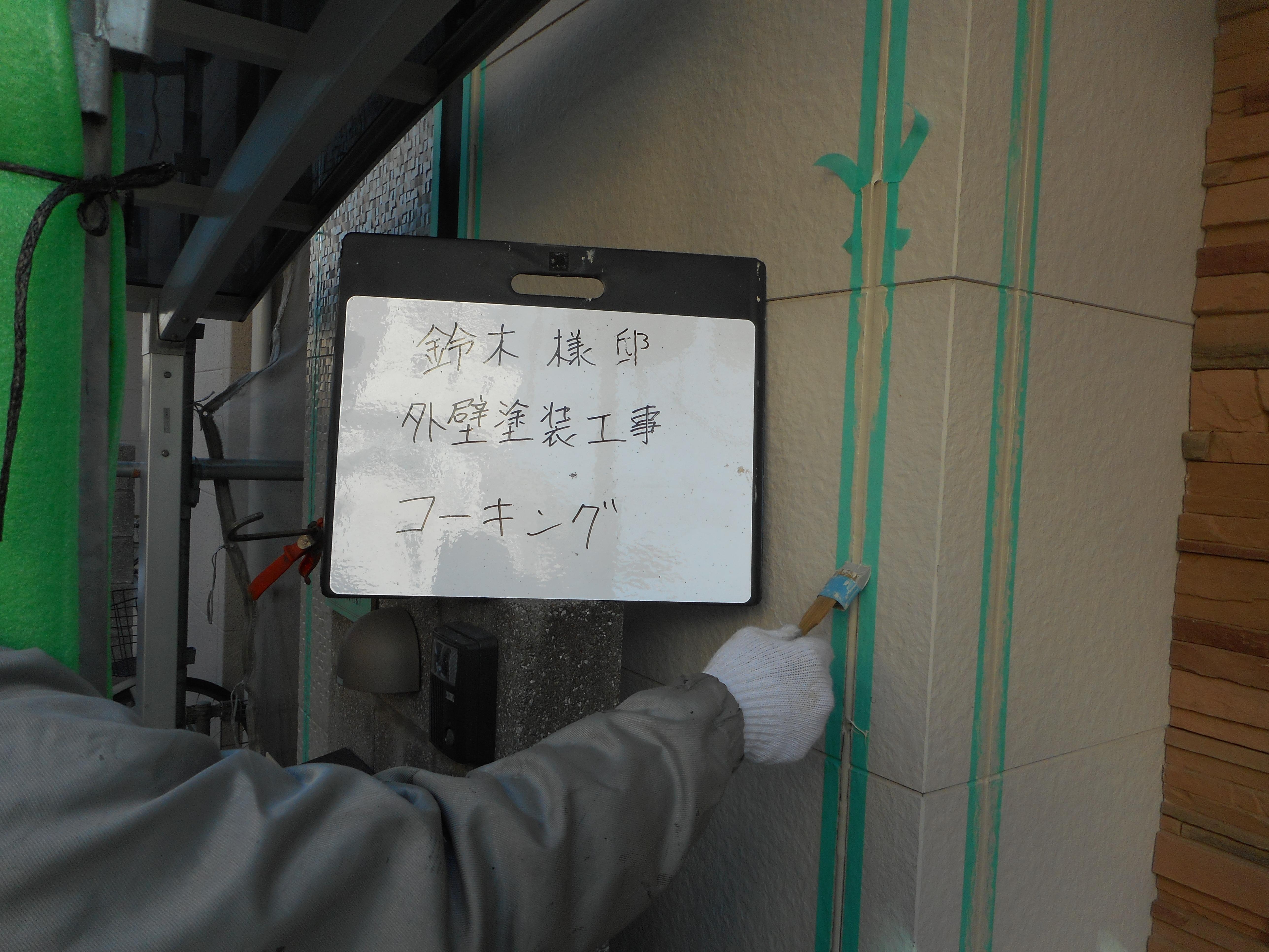 【川口市】外壁塗装&屋根専門店 カワグチペイントの外観写真 ⑥コーキング処理