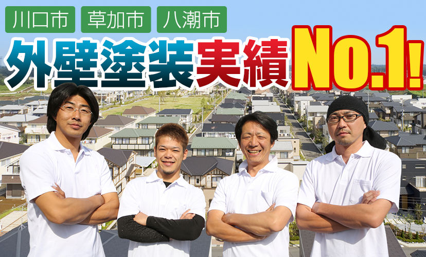 外壁塗装,埼玉県,川口市、草加市、八潮市、蕨市の屋根リフォーム,防水専門店