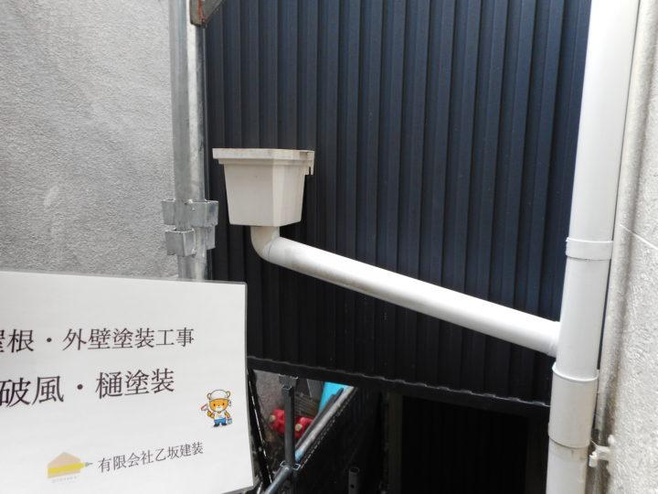 破風・樋塗装