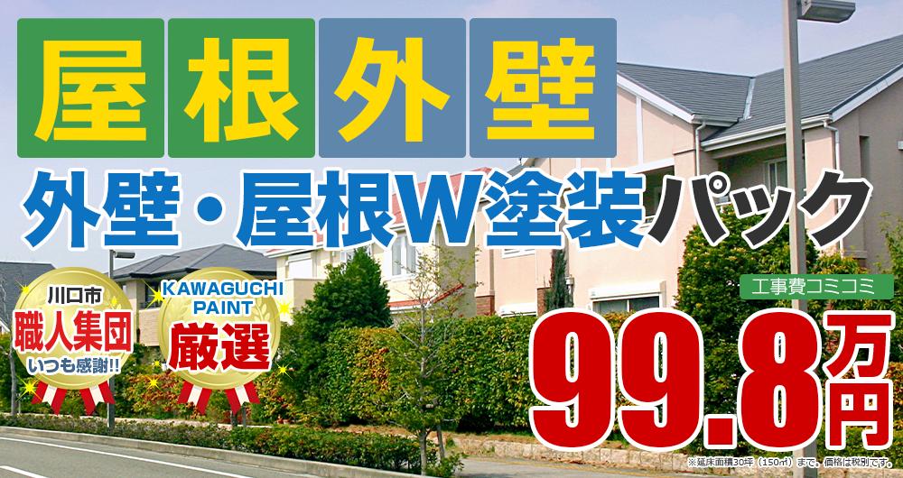 外壁&屋根塗装メニュー 屋根+外壁W塗装パック 99.8万円