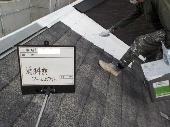 屋根中塗り1回目