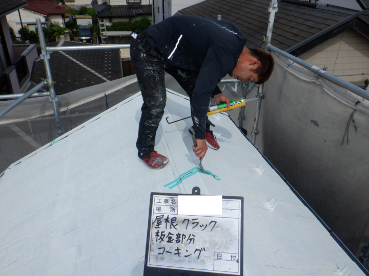 屋根コーキング処理
