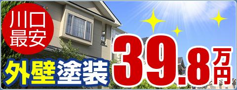 川口市最安 外壁塗装39.8万円